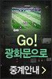 Go! 광화문으로 중계안내