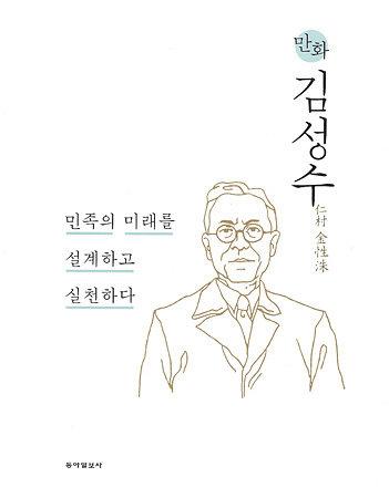 만화 김성수 민족의 미래를 설계하고 실천하다 동아일보사