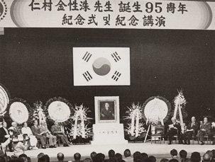 인촌선생 탄신 95주년 기념