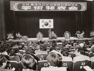 인촌선생 탄신 90주년 기념