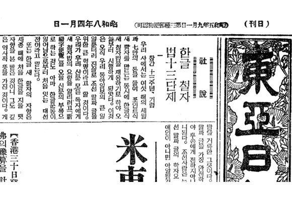 한글맞춤법 통일안 보급에 앞장선 동아일보 1933년 4월 1일자.