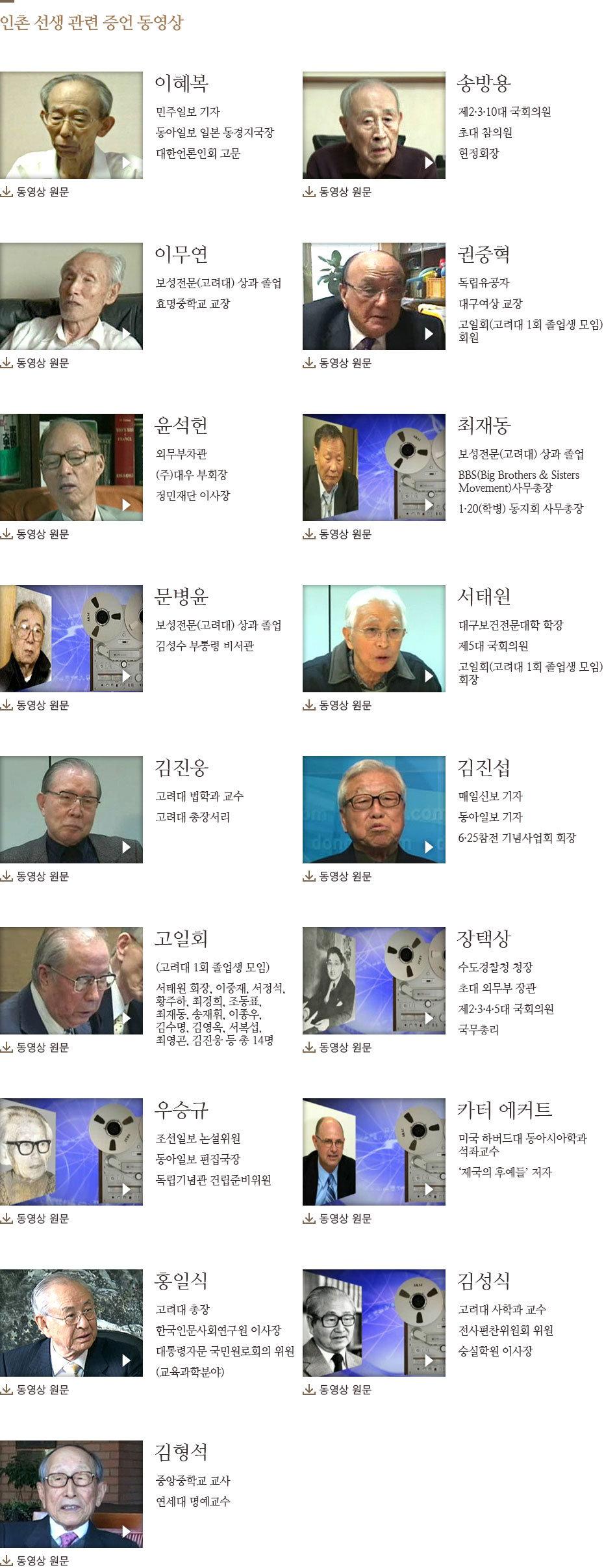 인촌 선생 관련 증언 동영상