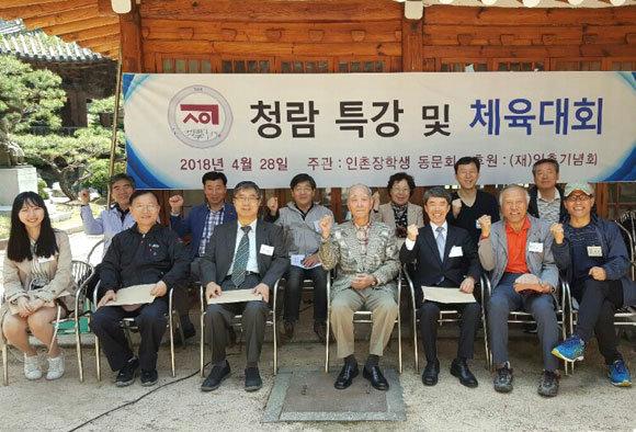 2018년 4월28일 서울 계동 인촌 고택에서 열린 청람특강