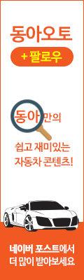 동아오토 +팔로우, 동아만의 쉽고 재미있는 자동차 콘텐츠!, 네이버 포스트에서 더 많이 받아보세요