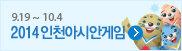 9.19 ~ 10.4 2014 인천아시안게임