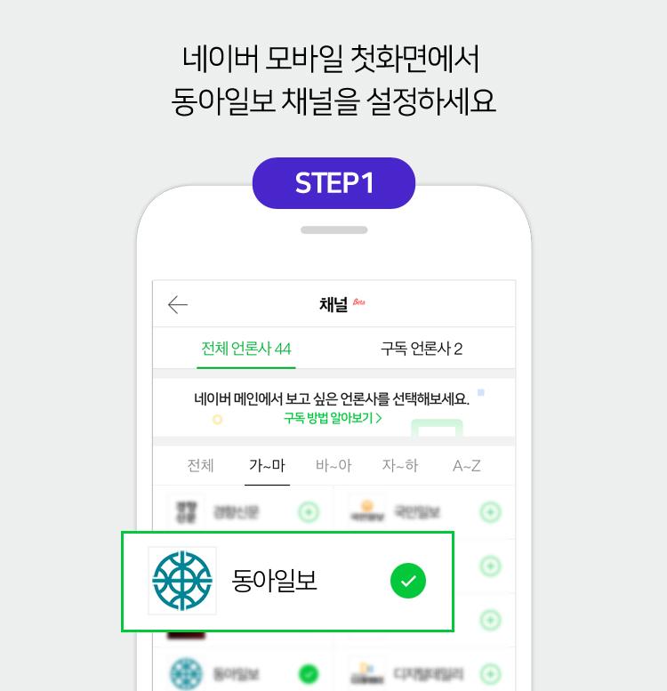 네이버 모바일 첫화면에서 동아일보 채널을 설정하세요 STEP1
