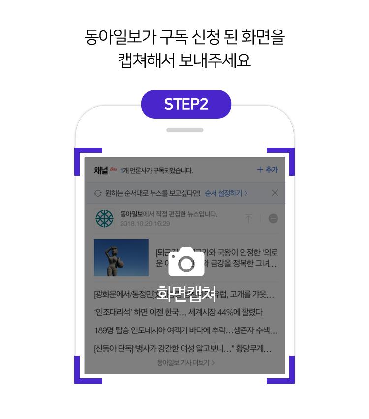 동아일보가 구독 신청 된 화면을 캡쳐해서 보내주세요 STEP2