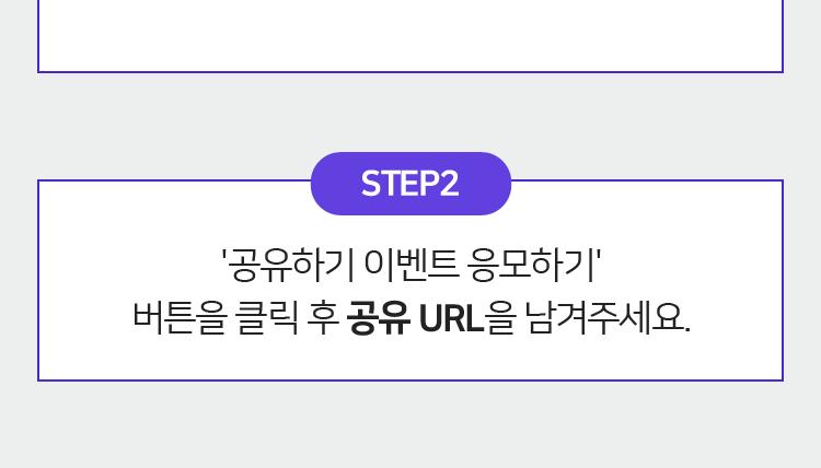 STEP2 '공유하기 이벤트 응모하기' 버튼을 클릭 후 공유 URL을 남겨주세요.