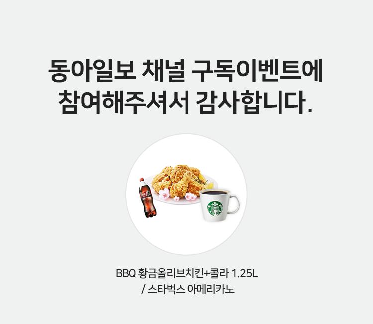 동아일보 채널 구독 이벤트에 참여해주셔서 감사합니다.
