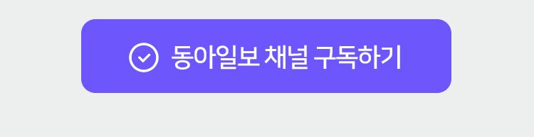 동아일보 채널 구독하기