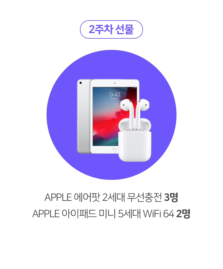 2주차 선물 APPLE 에어팟 2세대 무선충전 3명 APPLE 아이패드 미니 5세대 WiFi 64 2명