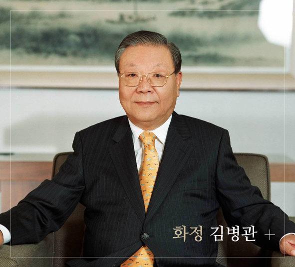 화정 김병관