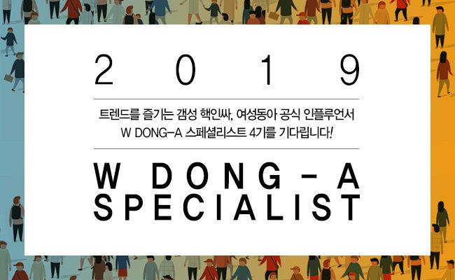 2019년 제4기 W DONG-A 스페셜리스트