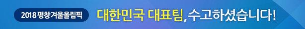 2018 평창 겨울올림픽 가자! 평창으로 2018.02.09~25