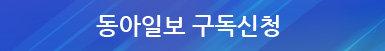 동아일보 구독신청