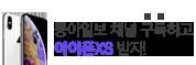 동아일보 뉴스 보고 아이폰XS 받자!