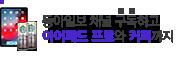 동아일보 뉴스 구독하면 아이패드 프로 1명, 스타벅스 더블샷 캔 커피 선착순 매주 2000명