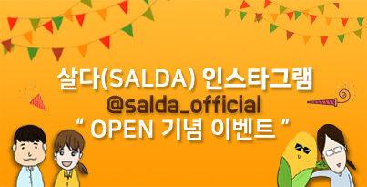 살다(SALDA) 인스타그램 @salda_official 'OPEN 기념 이벤트'