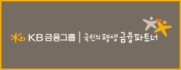 KB금융그룹, 국민의 평생 금융 파트너