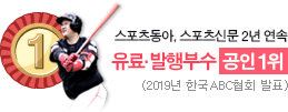 스포츠동아, 스포츠신문 2년 연속 유료·발행부수 공인 1위