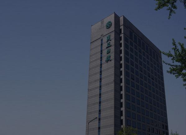 동아일보 충정로사옥