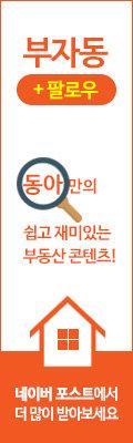 부자동 +팔로우, 동아만의 쉽고 재미있는 부동산 콘텐츠!, 네이버 포스트에서 더 많이 받아보세요