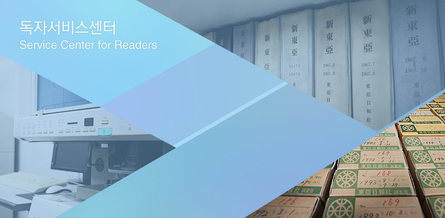 독자서비스센터 Service Center for Readers