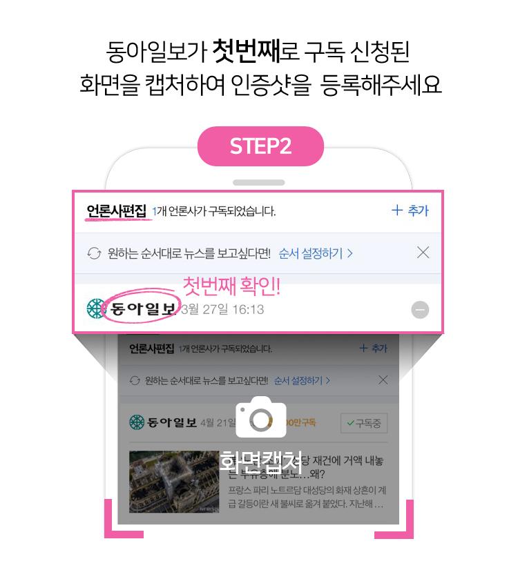 동아일보가 첫번째로 구독 신청된 화면을 캡처하여 인증샷을  등록해주세요 STEP2