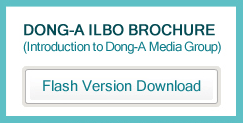 Dong-A Ilbo brochure Flash version download