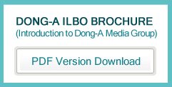 Dong-A Ilbo brochure PDF version download
