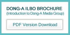Dong-A Ilbo brochure PDF version download