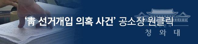 '靑 선거개입 의혹사건' 공소장 원클릭