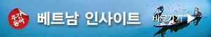 주간동아 베트남 인사이트