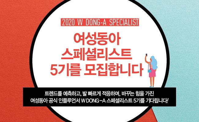 2020년 제5기 W DONG-A 스페셜리스트