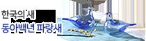 한국의 새 : Dong-a ILBO x Iittala