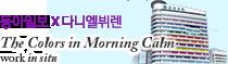 동아일보x다니에루비렌 인스타그램
