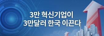 3만 혁신기업이 3만달러 한국 이끈다