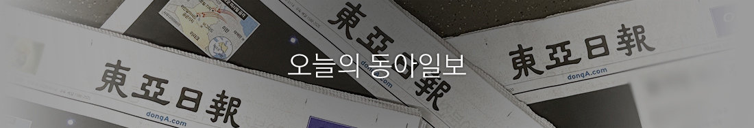오늘의 동아일보