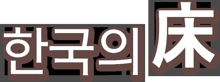 한국의 床