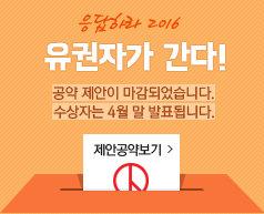 응답하라 2016 유권자가 간다. 공약을 제안해 주세요. 정당과 후보들에게 전달해 드립니다.